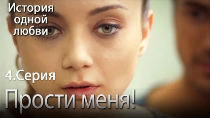 Прости меня! - История одной любви - 4 серия