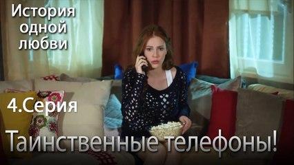 Таинственные телефоны! - История одной любви - 4 серия