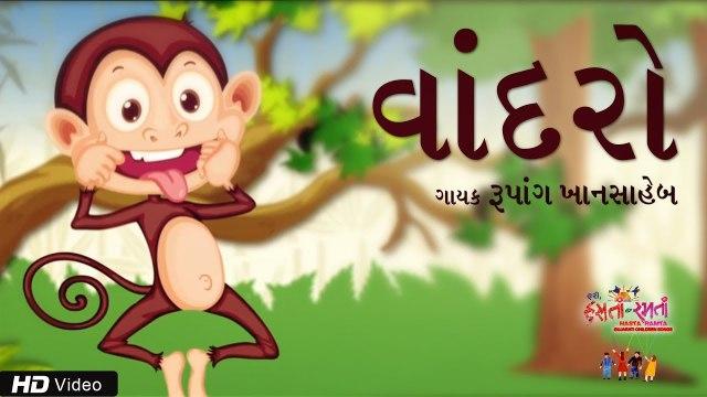 વાંદરો | Gujarati Balgeet | Fari Hasta Ramta | Rupang Khansaheb | Mehul Surti | Children Song
