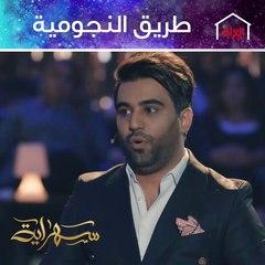 النجم العراقي محمد الفارس يتحدث عن خطواته الأولى في عالم الفن