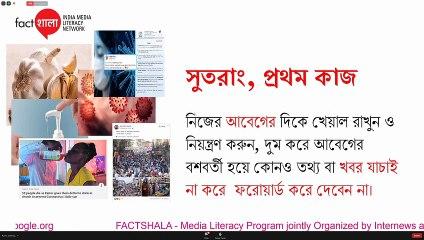 Factshala Bangla - Media Literacy Program