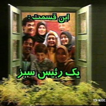 Khaneye Sabz E03 – سریال خانه سبز