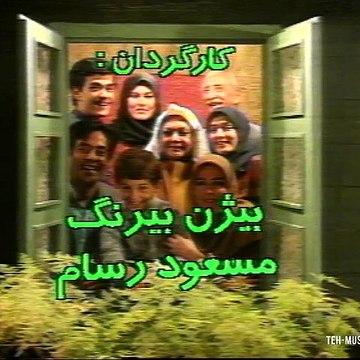 Khaneye Sabz E05 - سریال خانه سبز