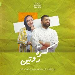 علي نجم و دانه السريع و طلال سام | #كسرة_روتين 04-06-2020
