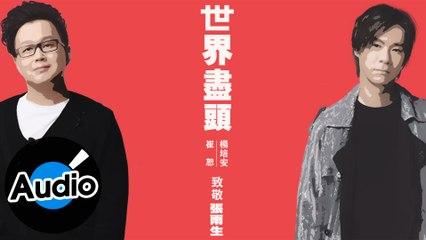 楊培安、崔恕【世界盡頭】Official Lyric Video(2020特別紀念版)