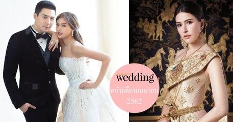 นิตยสารแพรว wedding ฉบับเดือนเมษายน 2562