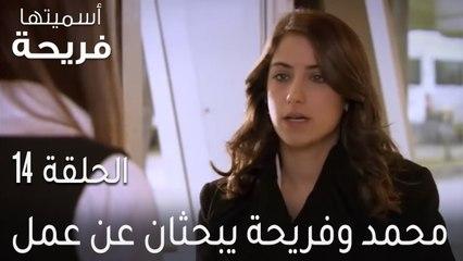 اسميتها فريحة الحلقة 14 - محمد وفريحة يبحثان عن عمل
