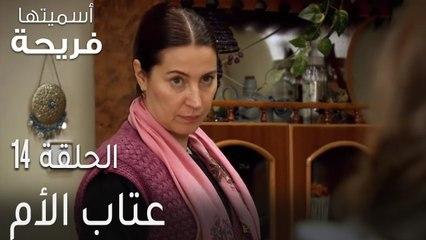 اسميتها فريحة الحلقة 14 - عتاب الأم