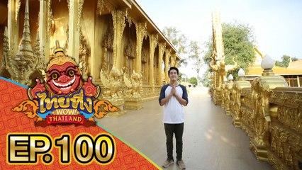 ไทยทึ่ง WOW! THAILAND | EP.100 รวมความน่าทึ่ง ถูกกว่านี้ไม่มีอีกแล้ว #ตามสั่ง9บาท