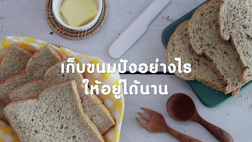 เก็บขนมปังอย่างไรให้อยู่ได้นาน