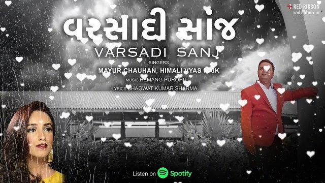 Varsadi Sanj | Mayur Chauhan, Himali Vyas Naik | Gujarati Romantic Song | Monsoon Special