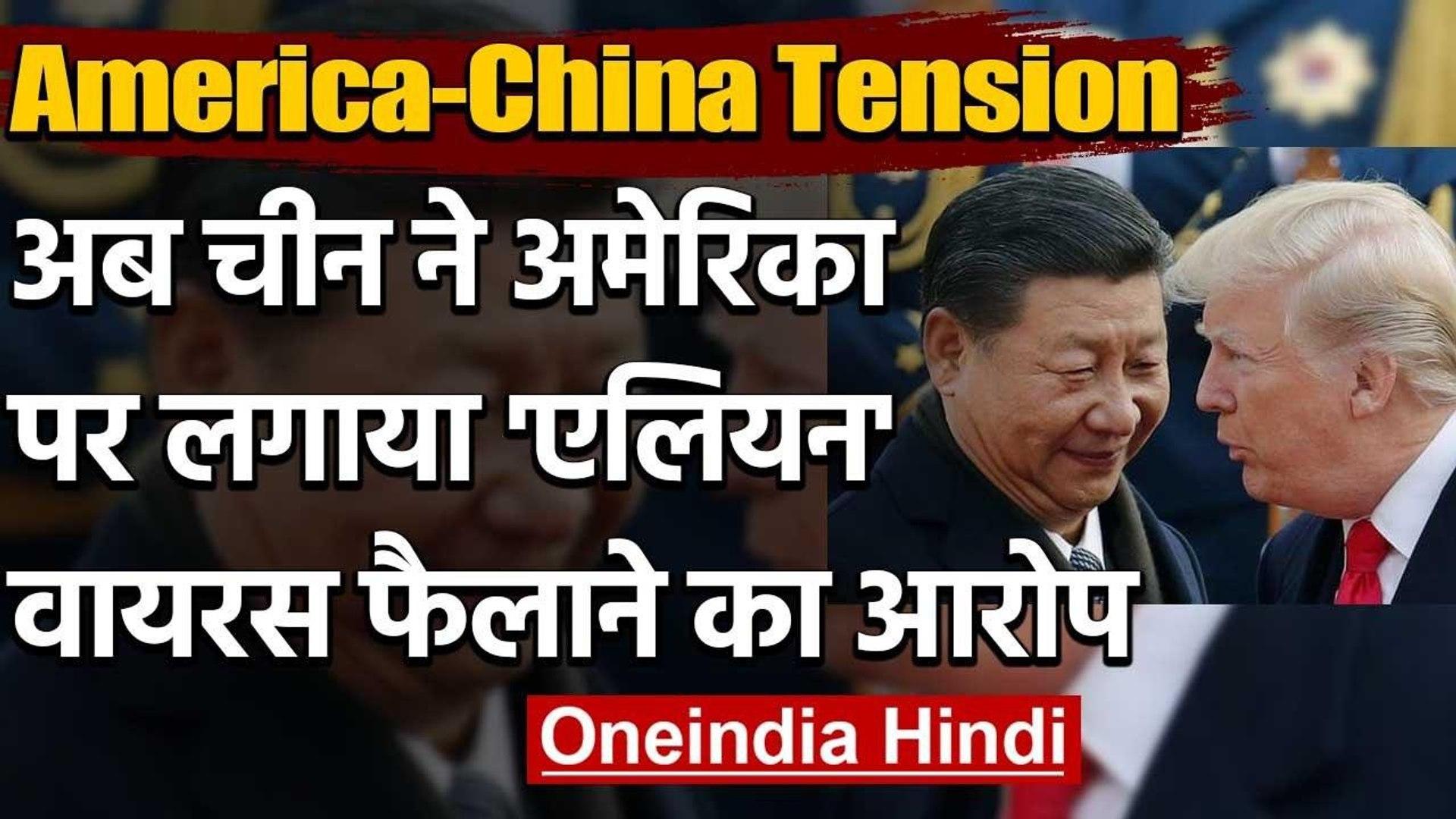 US-China Tension: China ने America पर लगाया 'Alien' Virus फैलाने का आरोप | वनइंडिया हिंदी