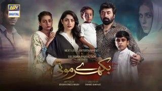 Bikhray Moti Episode 3 _ 9th June 2020 _ ARY Digital Drama