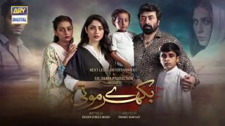 Bikhray Moti Episode 3 _ 9th June 2020 _ ARY Digital Drama