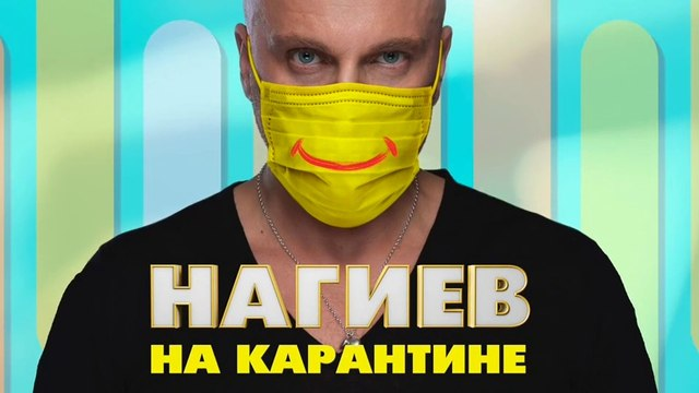 Нагиев на карантине - 1 серия (2020) HD комедия смотреть онлайн