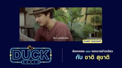 Duck Radio - Duck Radio EP.2 - ร้องเพลงตอบจดหมาย 'ข้างเดียว' กับ ชาติ สุชาติ