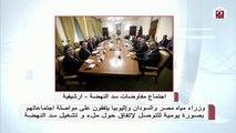 وزراء مصر والسودان وإثيوبيا يواصلون اجتماع�