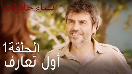 نساء حائر1 Nisa Hairat - أول تعارف