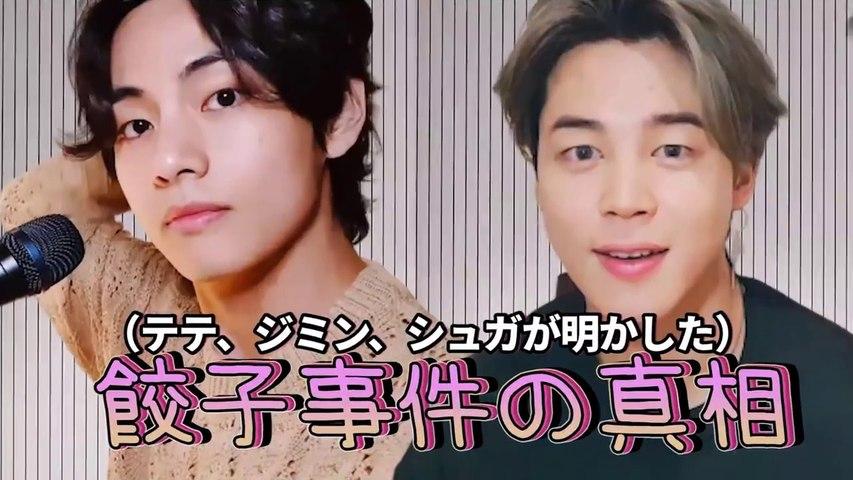 BTSクオズの間に起きた餃子事件とは!!?(テテジミン+シュガの一言)【防弾少年団日本語字幕】