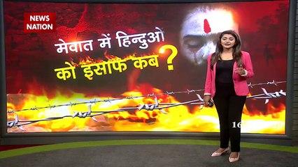 Special: मेवात में हिंदुओं को इंसाफ कब ?, देखें स्पेशल रिपोर्ट