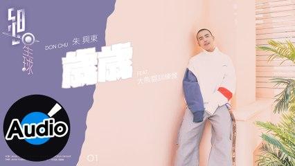 朱興東 Don Chu feat.大熊貓訓練營【歳歳】Official Lyric Video
