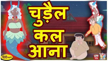 चुडैल कल आना   Chudail Kal Aana   Hindi Kahaniya    Moral Stories For Kids   Tuk Tuk TV