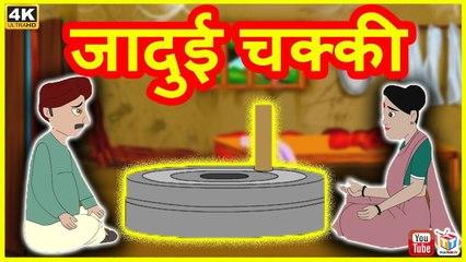 जादुई चक्की   Jadui Chakki   Hindi Kahaniya   Hindi Funny Comedy VIdeos   TUK TUK TV