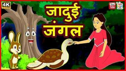 जादुई जंगल Jadui Jungle   हिंदी कहानियाँ   Hindi Funny Comedy Video   Tuk Tuk Tv