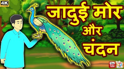 जादुई मोर और चंदन   Magical Peacock   Hindi Kahaniya   Hindi Funny Comedy Videos   Tuk Tuk TV Hindi