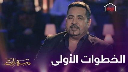 النجم إسماعيل الفروجي يتحدث عن بداياته الفنية وعشقه للسباحة