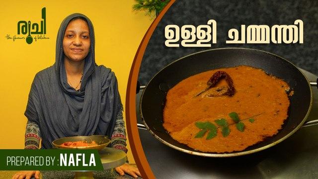 Ulli Chammanthi - For Dosa & Idli   ഉള്ളി ചമ്മന്തി ഏറ്റവും ടേസ്റ്റിൽ   Kerala Style Onion Chutney