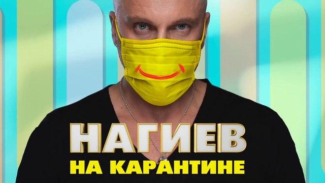 Нагиев на карантине - 6 серия (2020) HD комедия смотреть онлайн
