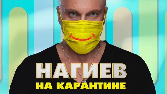 Нагиев на карантине - 7 серия (2020) HD комедия смотреть онлайн