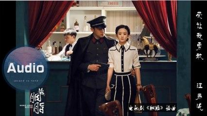 汪蘇瀧-愛讓我勇敢(官方歌詞版)-電視《胭脂》插曲