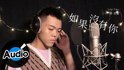 曾昱嘉 YuJia Tseng【如果沒有你 Without You】Official Lyric Video