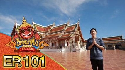 ไทยทึ่ง WOW! THAILAND | EP.101 รวมเรื่องทึ่งดูกี่ครั้งก็ยังน่าทึ่ง สุดทึ่ง #ก๋วยเตี๋ยวชักรอก