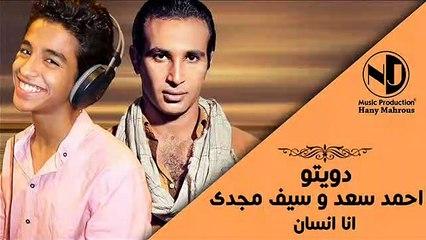 """Duet Seif Magdy - Ahmed Saad - Ana Ensan    دويتو سيف مجدي - أحمد سعد """" انا انسان """""""