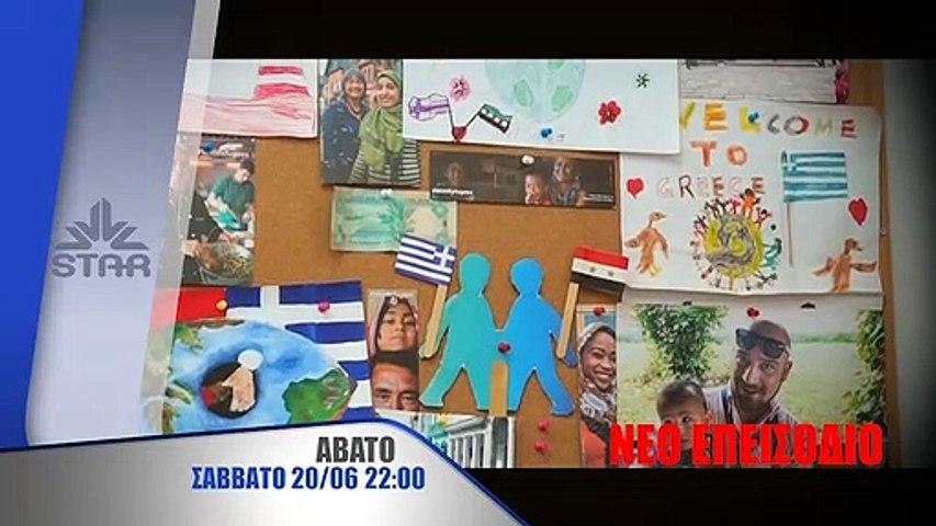 Το Σάββατο 20-06 το ΑΒΑΤΟ στα διαμερίσματα των προσφύγων της Λιβαδείας