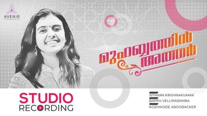 Muhabathin Attar Ft Sithara Krishnakumar | Kozhikode Aboobacker | Bappu Velliparamba