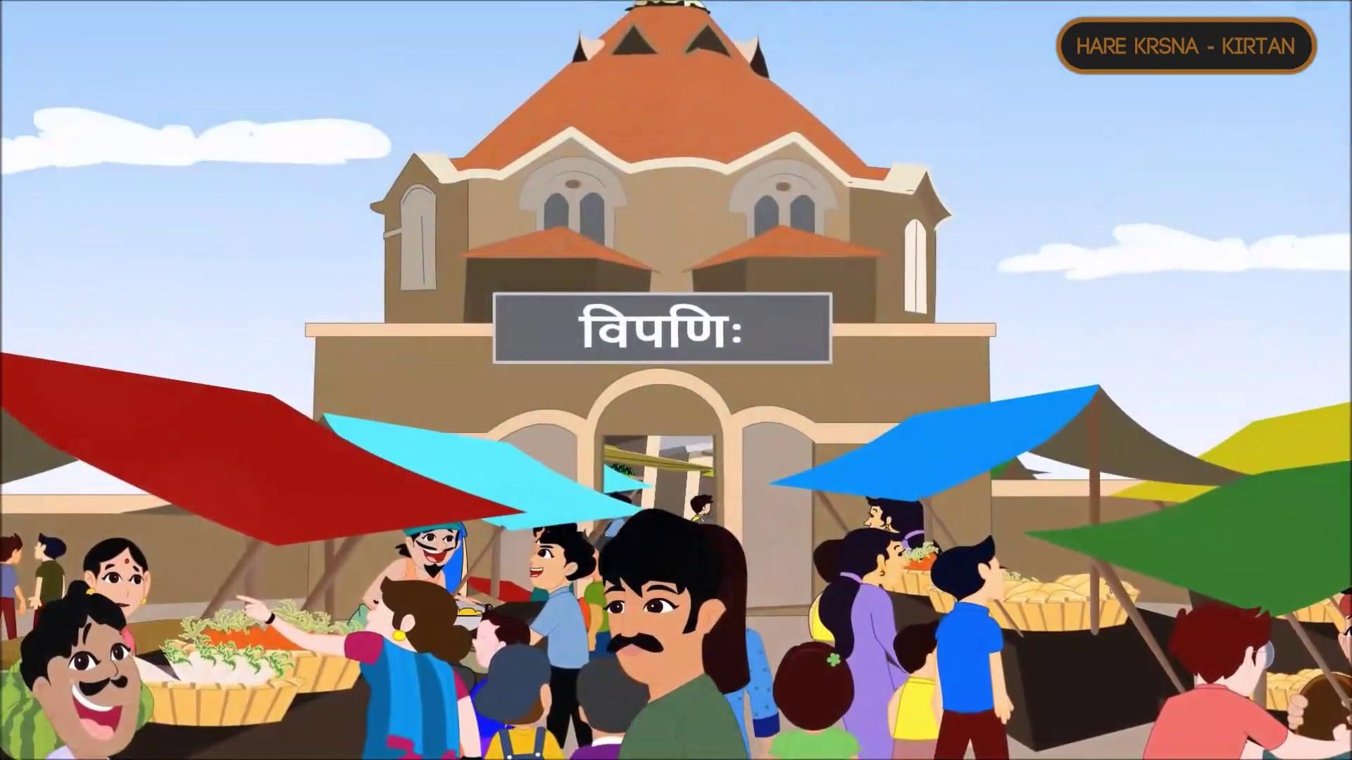 Market | Bazaar | Sanskrit Rhymes — 8 (विपणिः) | Kids | Animated rhyme | Sanskrit language | learn vowels Nursery Rhymes For Kids |