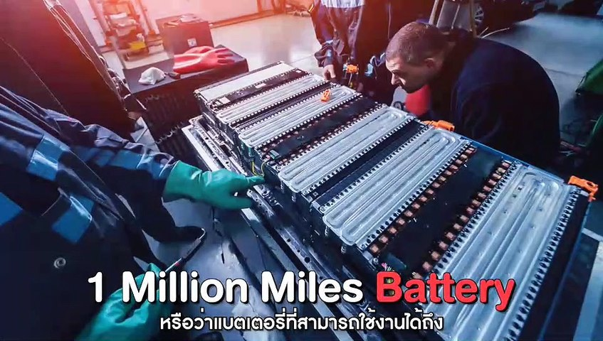 เทสล่าคิดค้นแบตฯ 1 ล้านไมล์สำเร็จแล้ว! - LDA เฟ