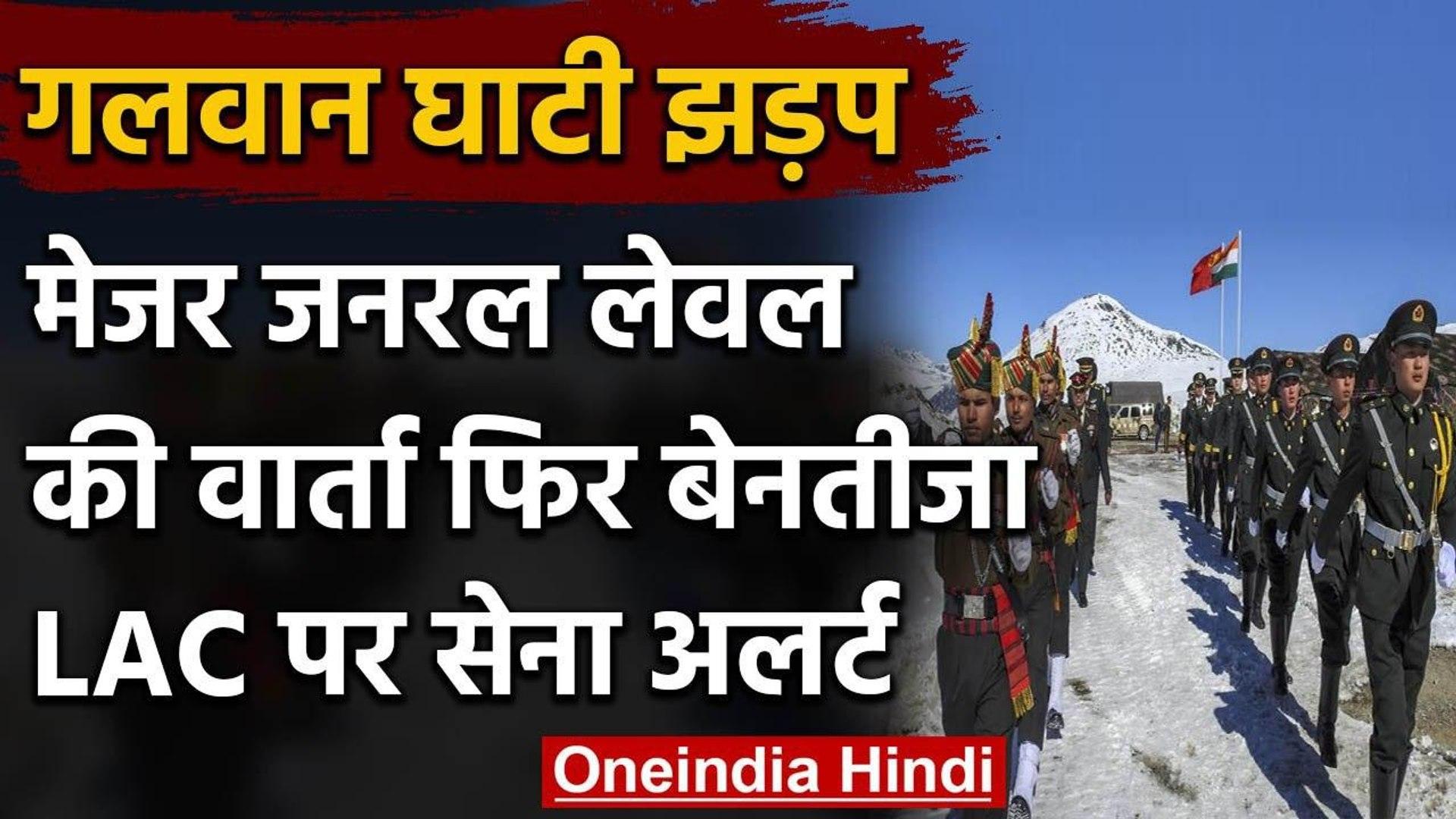 India China Tension : Galvan Valley में Major General level की बातचीत बेनतीजा | वनइंडिया हिंदी