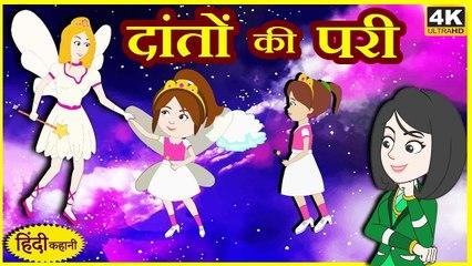 दांतों की परी   The Tooth Fairy   Kids Moral Story   Hindi Kahaniya   Stories For Kids   Tuk Tuk Tv