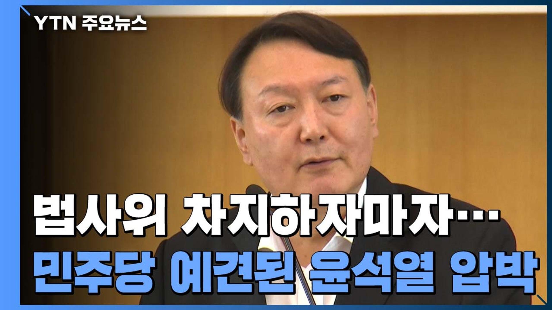민주당의 '예견된' 윤석열 총장 사퇴 압박...검찰 개혁 추진과 맞물려 / YTN - 동영상 Dailymotion