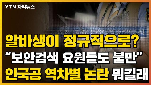 """[자막뉴스] """"인천공항공사 정규직화 멈춰라""""...청년들의 분노 / YTN"""