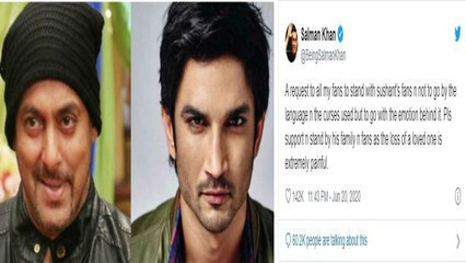 Sushant Singh Rajput ఫ్యాన్స్ పై Salman Khan ప్రేమ, Sushant ఇష్యూ ఇక్కడితో ఆగిపోయినట్టేనా ?