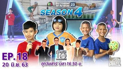 SUPER 10 | ซูเปอร์เท็น Season 4 | EP.18 | 20 มิ.ย. 63 Full EP