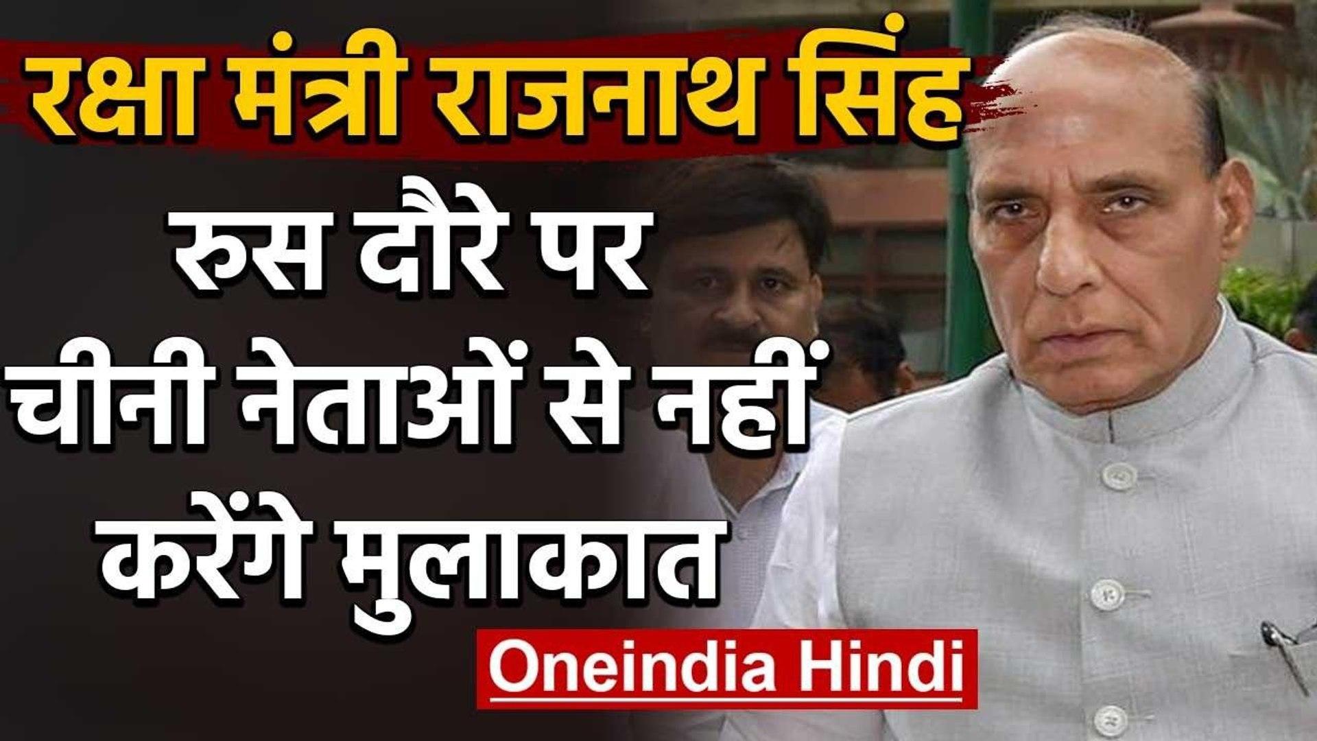 China से विवाद के बीच Rajnath Singh Russia दौरे पर, चीनी मंत्री भी रहेंगे मौजूद |  वनइंडिया हिंदी