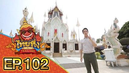 ไทยทึ่ง WOW! THAILAND | EP.102 รวมเรื่องเด็ดน่าทึ่ง สุดว้าว! เด็กน้อยหรือพ่อมดสะกดจิตสัตว์ให้หลับได้