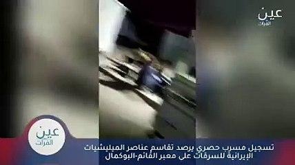 شاهد كيف يتقاسم عناصر الميليشيات الإيرانية أموال الأتوات التي يفرضونها على الناس